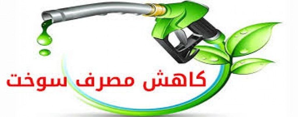 نقش اگزوز در مصرف سوخت